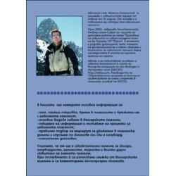 Лавинна безопасност - наръчник за скиори и сноубордисти