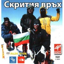 СКРИТИЯ ВРЪХ - филм за българското изкачване на Гашербрум-1